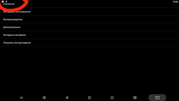Фото настройка айпитиви на андроид приставке настройка
