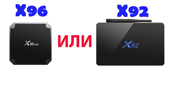 андроид приставка X96 или X92