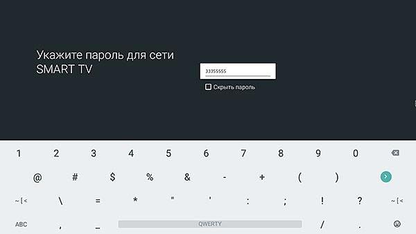 пароль wifi в смарт приставке