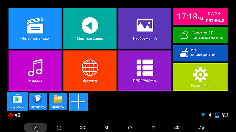 главный экран mini m8s pro