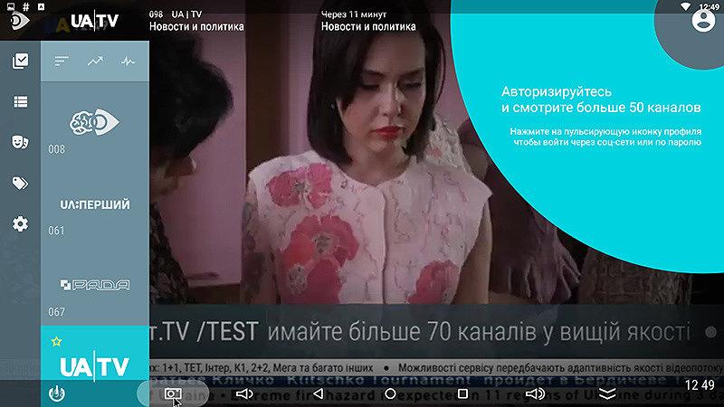 Приложение lanet tv для смарт приставки андроид тв
