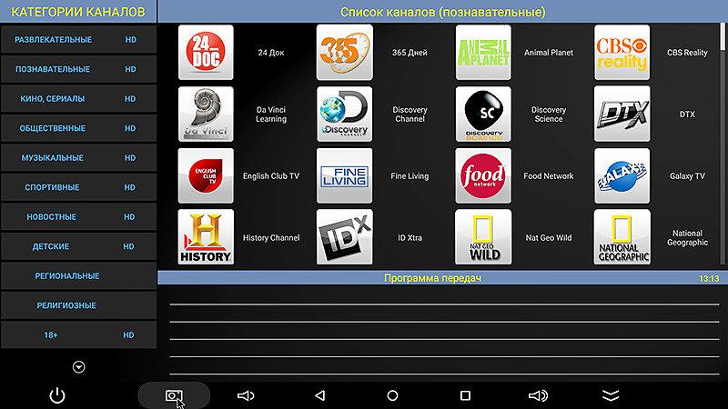 Приложение LoL TV для смарт тв приставки на андроиде
