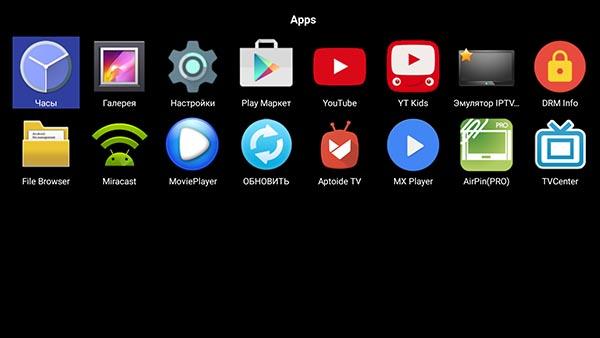 программы и приложения андроид приставки